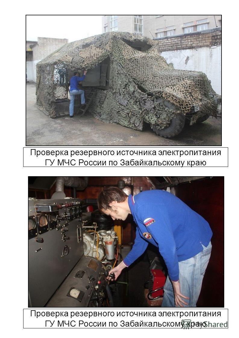 Проверка резервного источника электропитания ГУ МЧС России по Забайкальскому краю Проверка резервного источника электропитания ГУ МЧС России по Забайкальскому краю