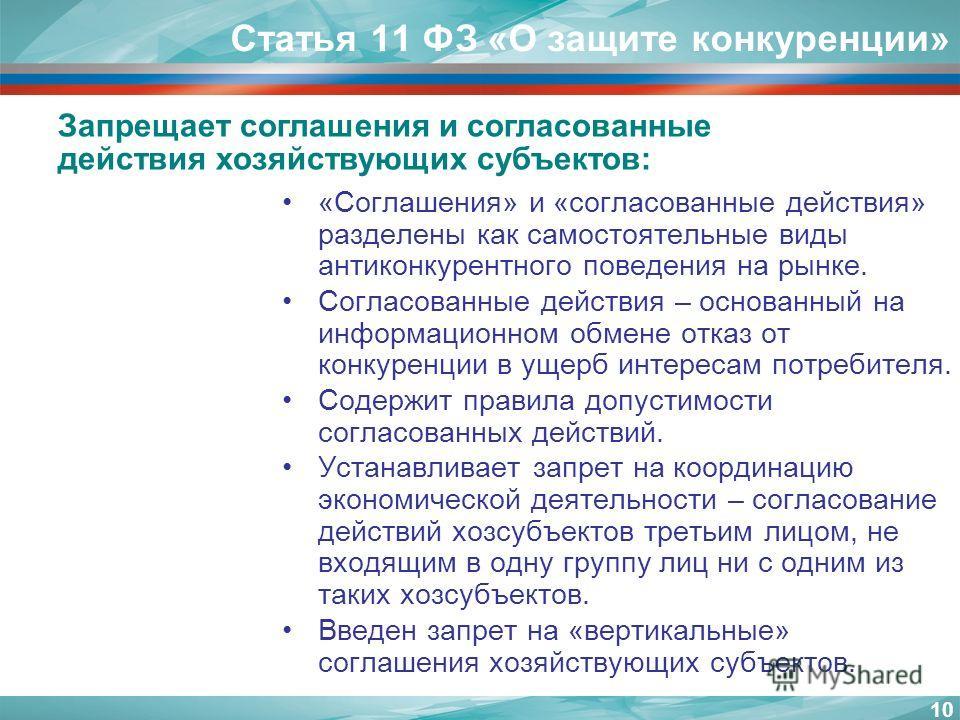 Статья 11 ФЗ «О защите конкуренции» Запрещает соглашения и согласованные действия хозяйствующих субъектов: «Соглашения» и «согласованные действия» разделены как самостоятельные виды антиконкурентного поведения на рынке. Согласованные действия – основ