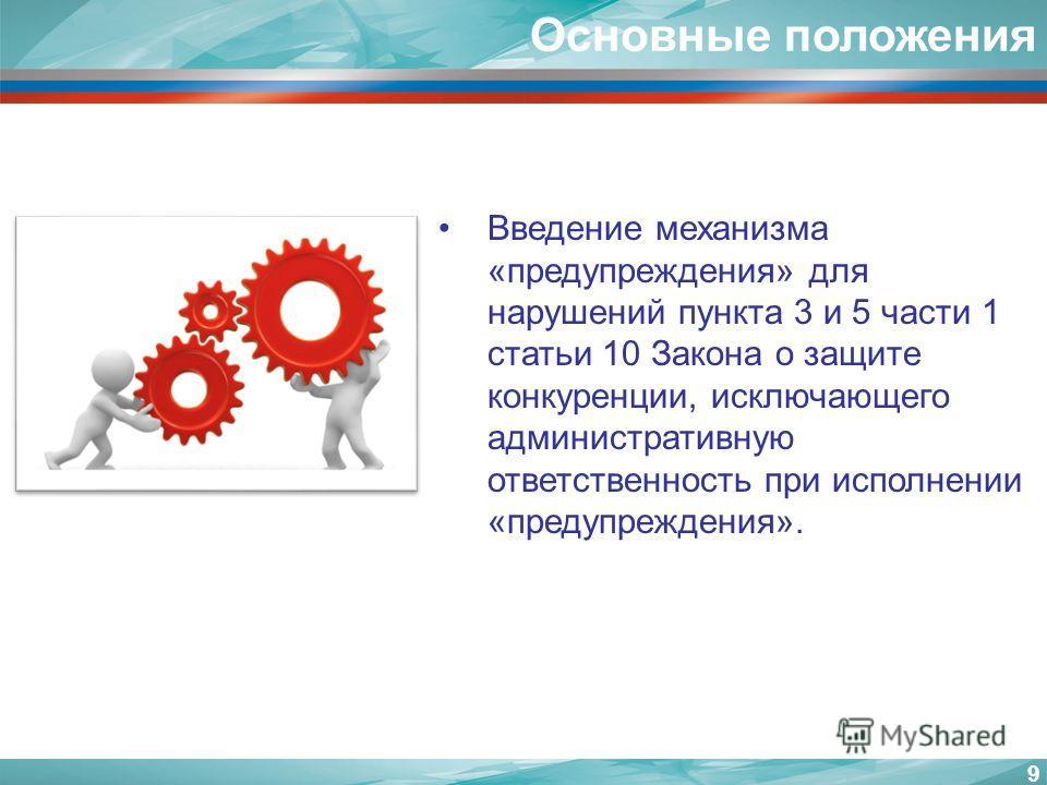 9 Введение механизма «предупреждения» для нарушений пункта 3 и 5 части 1 статьи 10 Закона о защите конкуренции, исключающего административную ответственность при исполнении «предупреждения». Основные положения