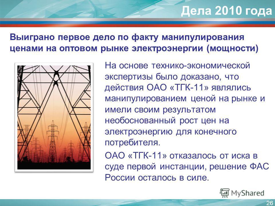 26 На основе технико-экономической экспертизы было доказано, что действия ОАО «ТГК-11» являлись манипулированием ценой на рынке и имели своим результатом необоснованный рост цен на электроэнергию для конечного потребителя. ОАО «ТГК-11» отказалось от