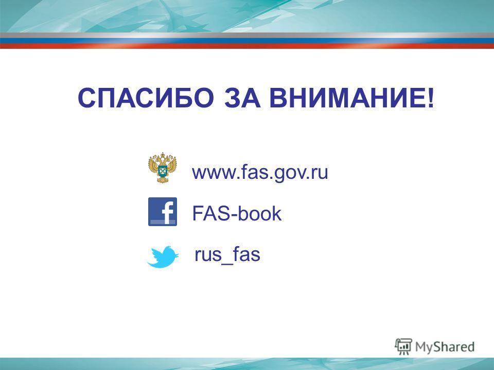 СПАСИБО ЗА ВНИМАНИЕ! www.fas.gov.ru FAS-book rus_fas
