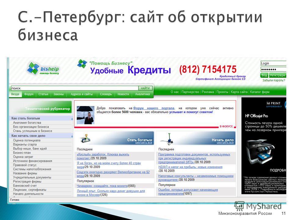 Минэкономразвития России11