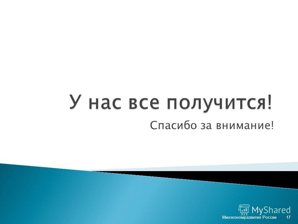 Спасибо за внимание! Минэкономразвития России17