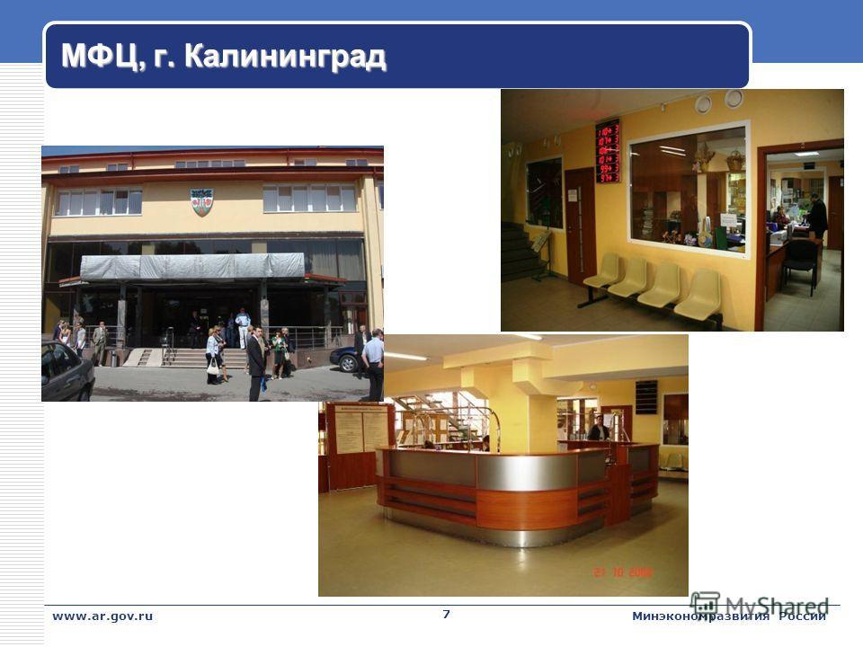 МФЦ, г. Калининград 7 www.ar.gov.ruМинэкономразвития России