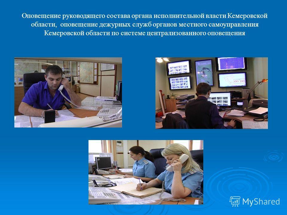 Оповещение руководящего состава органа исполнительной власти Кемеровской области, оповещение дежурных служб органов местного самоуправления Кемеровской области по системе централизованного оповещения