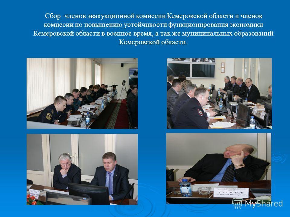 Сбор членов эвакуационной комиссии Кемеровской области и членов комиссии по повышению устойчивости функционирования экономики Кемеровской области в военное время, а так же муниципальных образований Кемеровской области.
