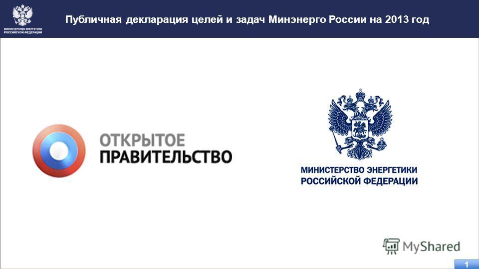 Публичная декларация целей и задач Минэнерго России на 2013 год 1 1