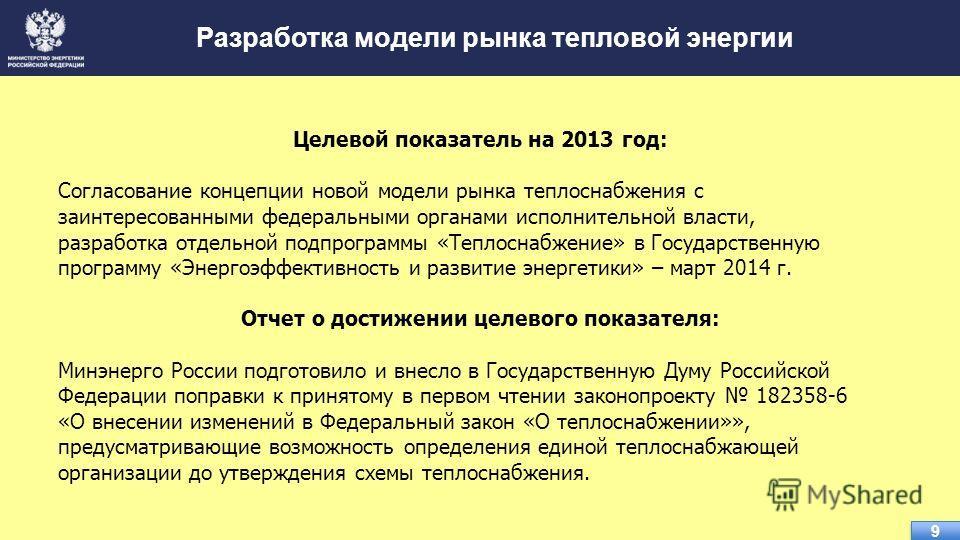 Целевой показатель на 2013 год: Согласование концепции новой модели рынка теплоснабжения с заинтересованными федеральными органами исполнительной власти, разработка отдельной подпрограммы «Теплоснабжение» в Государственную программу «Энергоэффективно