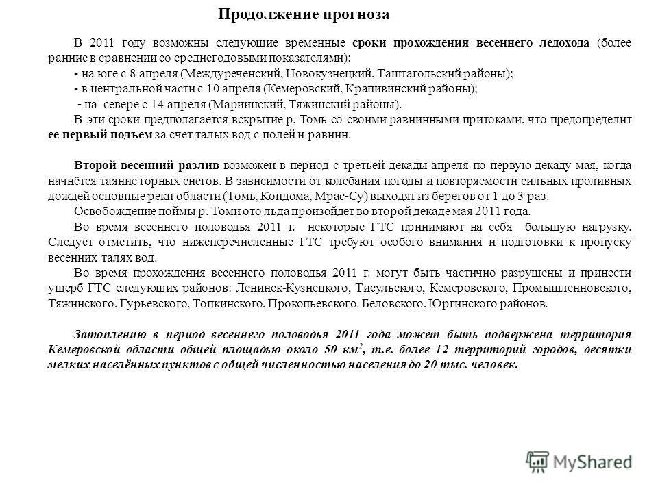В 2011 году возможны следующие временные сроки прохождения весеннего ледохода (более ранние в сравнении со среднегодовыми показателями): - на юге с 8 апреля (Междуреченский, Новокузнецкий, Таштагольский районы); - в центральной части с 10 апреля (Кем