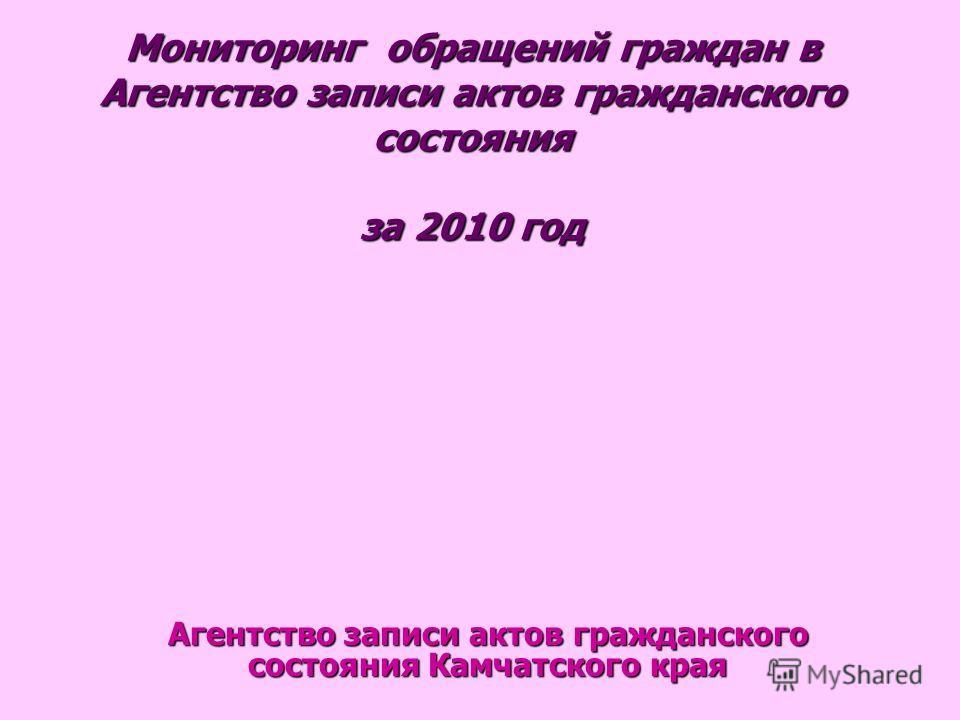 Мониторинг обращений граждан в Агентство записи актов гражданского состояния за 2010 год Агентство записи актов гражданского состояния Камчатского края
