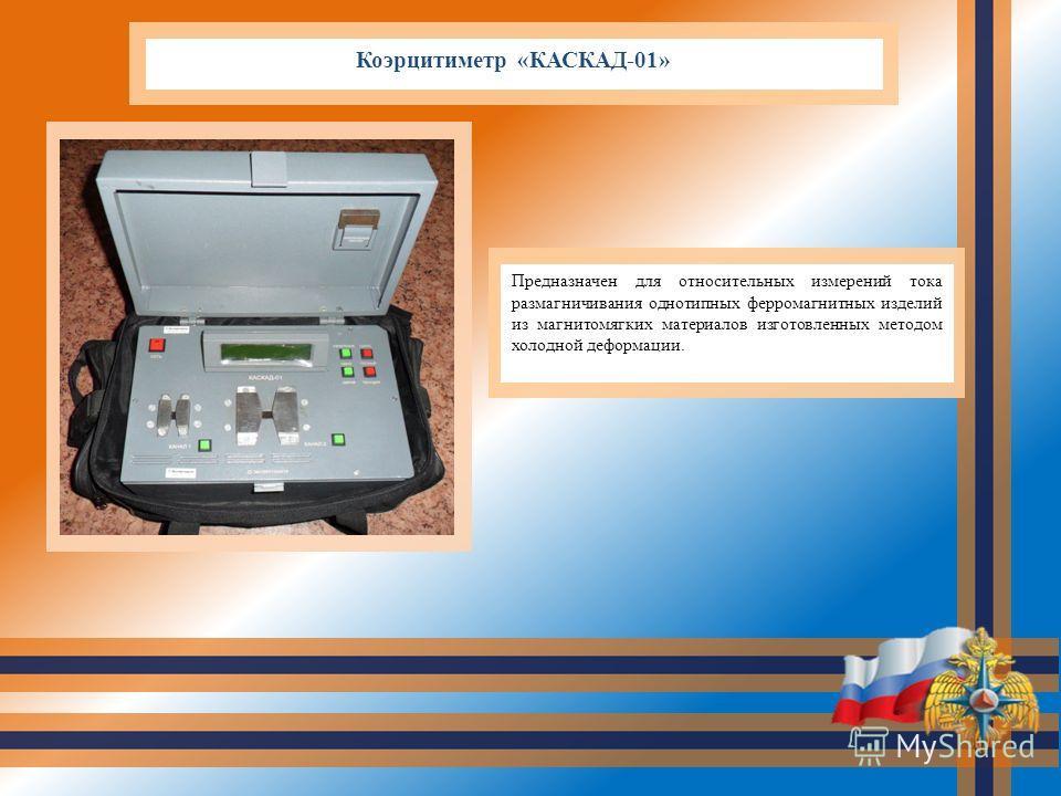 Предназначен для относительных измерений тока размагничивания однотипных ферромагнитных изделий из магнитомягких материалов изготовленных методом холодной деформации. Коэрцитиметр «КАСКАД-01»