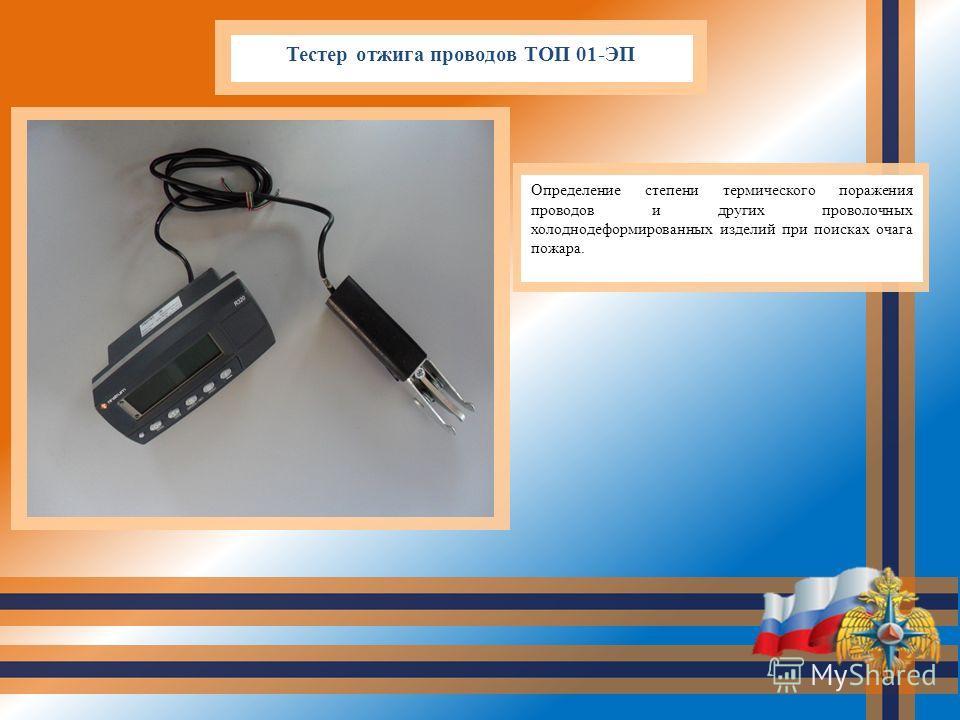 Тестер отжига проводов ТОП 01-ЭП Определение степени термического поражения проводов и других проволочных холоднодеформированных изделий при поисках очага пожара.