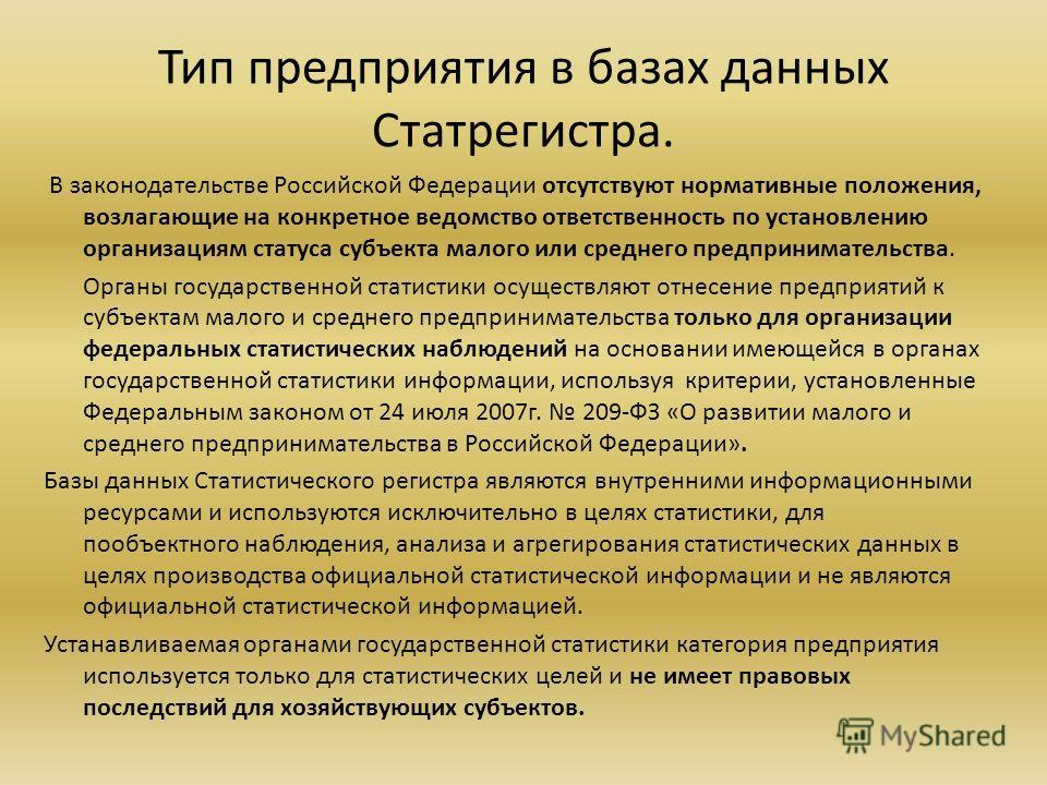 Тип предприятия в базах данных Статрегистра. В законодательстве Российской Федерации отсутствуют нормативные положения, возлагающие на конкретное ведомство ответственность по установлению организациям статуса субъекта малого или среднего предпринимат