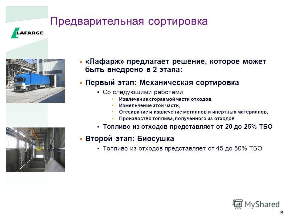 15 Предварительная сортировка «Лафарж» предлагает решение, которое может быть внедрено в 2 этапа: Первый этап: Механическая сортировка Со следующими работами: Извлечение сгораемой части отходов, Измельчение этой части, Отсеивание и извлечение металло