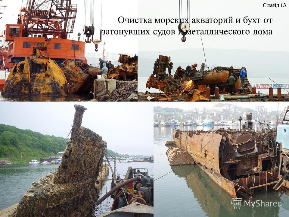 Очистка морских акваторий и бухт от затонувших судов и металлического лома Слайд 13