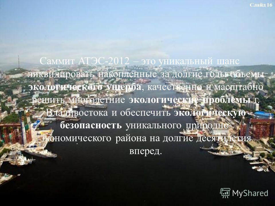 Саммит АТЭС -2012 – это уникальный шанс ликвидировать накопленные за долгие годы объемы экологического ущерба, качественно и масштабно решить многолетние экологические проблемы г. Владивостока и обеспечить экологическую безопасность уникального приро