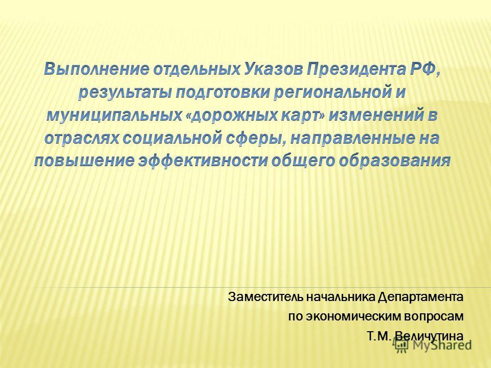 Заместитель начальника Департамента по экономическим вопросам Т.М. Величутина
