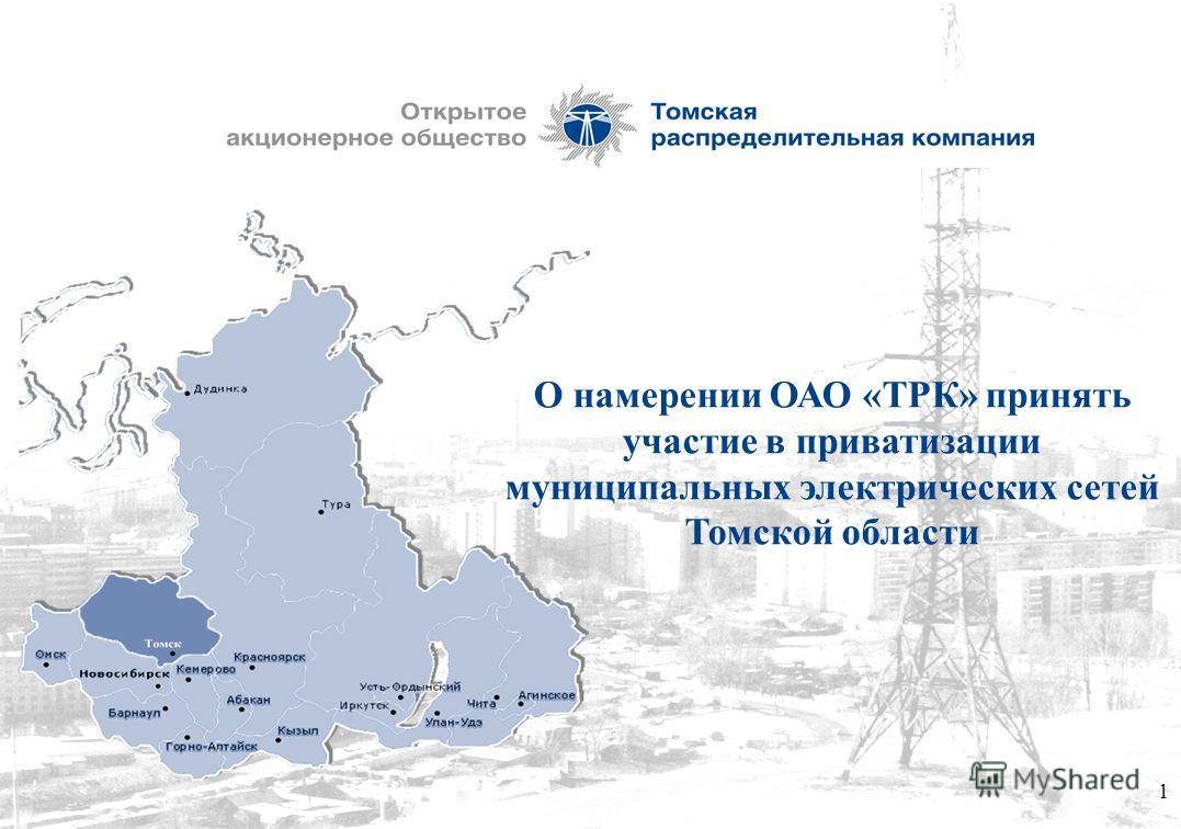 О намерении ОАО «ТРК» принять участие в приватизации муниципальных электрических сетей Томской области 1