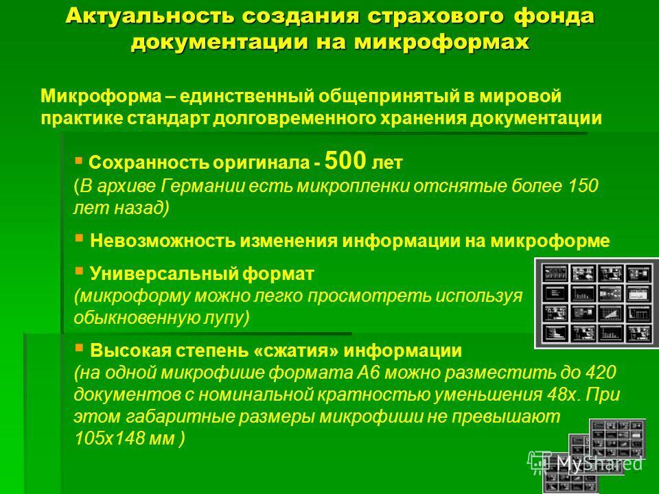 Актуальность создания страхового фонда документации на микроформах Микроформа – единственный общепринятый в мировой практике стандарт долговременного хранения документации Сохранность оригинала - 500 лет (В архиве Германии есть микропленки отснятые б