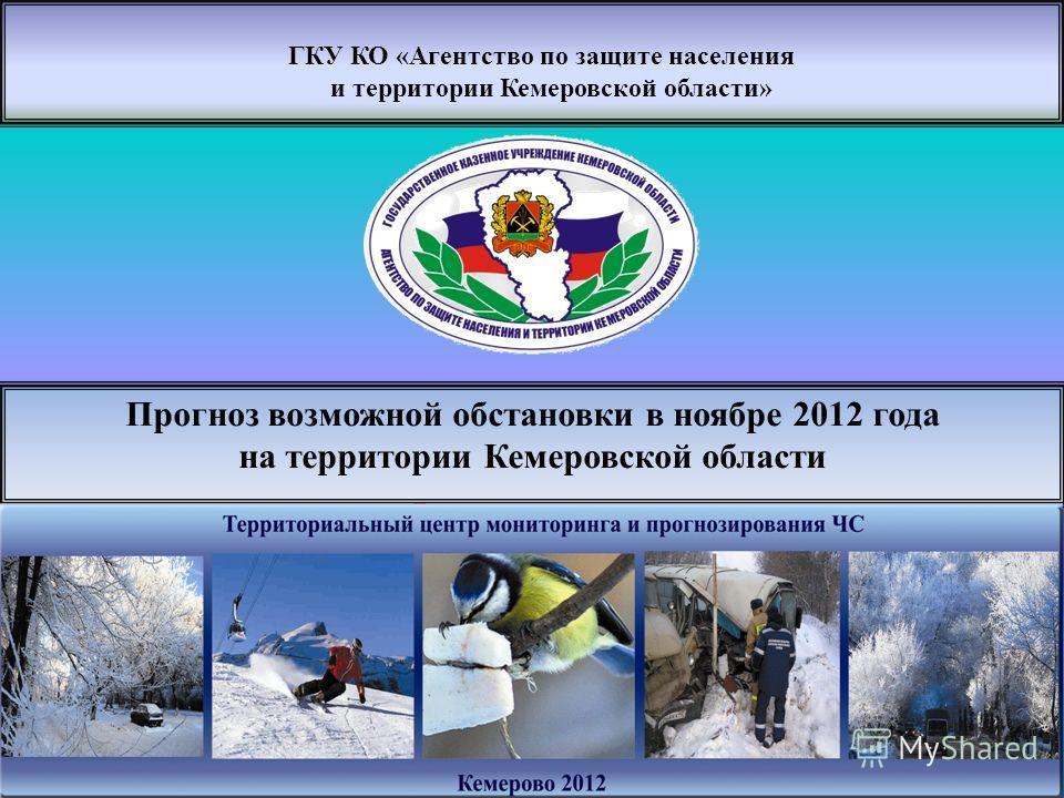 ГКУ КО «Агентство по защите населения и территории Кемеровской области» Прогноз возможной обстановки в ноябре 2012 года на территории Кемеровской области
