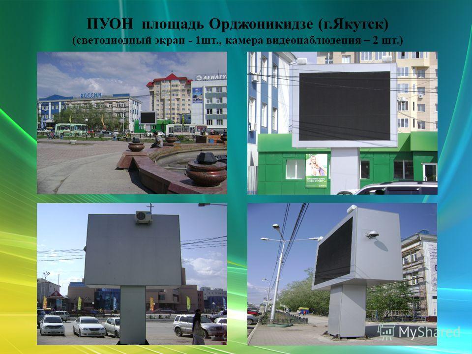 ПУОН площадь Орджоникидзе (г.Якутск) (светодиодный экран - 1шт., камера видеонаблюдения – 2 шт.)