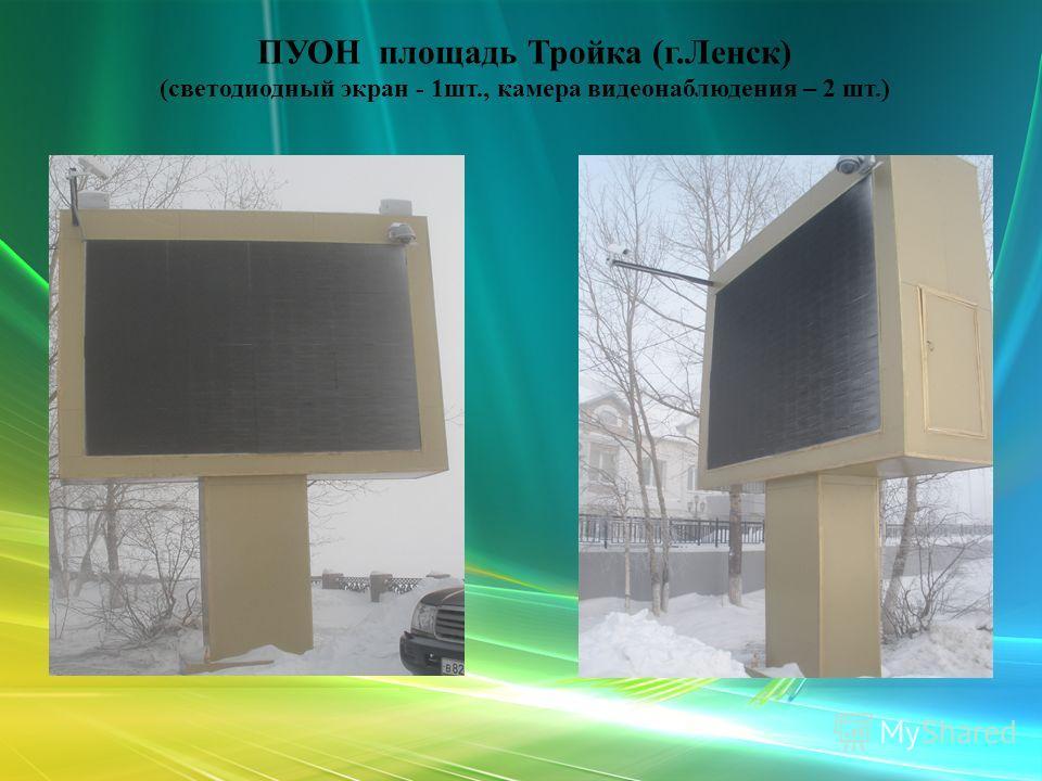 ПУОН площадь Тройка (г.Ленск) (светодиодный экран - 1шт., камера видеонаблюдения – 2 шт.)