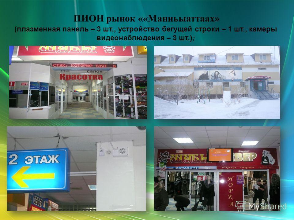 ПИОН рынок ««Манньыаттаах» (плазменная панель – 3 шт., устройство бегущей строки – 1 шт., камеры видеонаблюдения – 3 шт.);