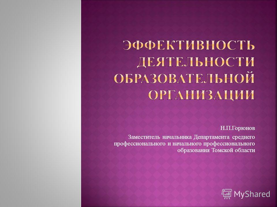 Н.П.Горюнов Заместитель начальника Департамента среднего профессионального и начального профессионального образования Томской области