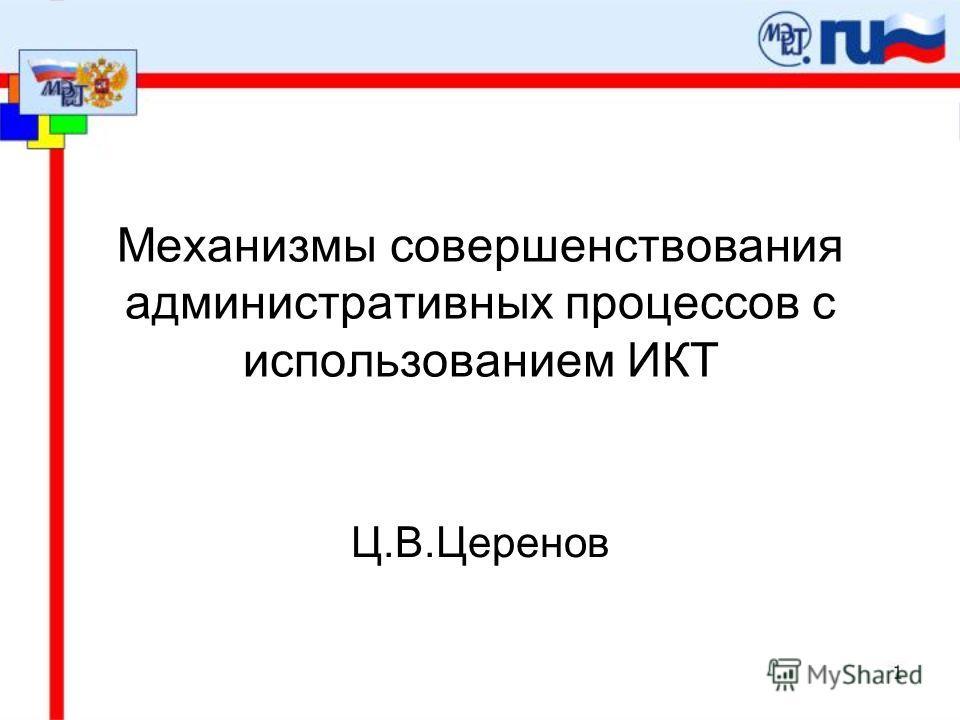 Механизмы совершенствования административных процессов с использованием ИКТ Ц.В.Церенов