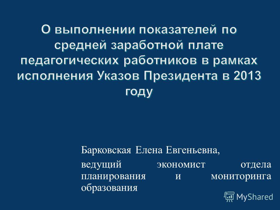 Барковская Елена Евгеньевна, ведущий экономист отдела планирования и мониторинга образования
