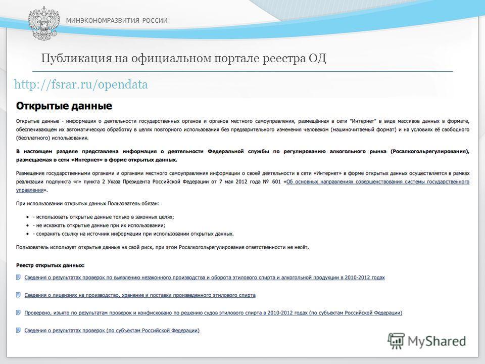 МИНЭКОНОМРАЗВИТИЯ РОССИИ Публикация на официальном портале реестра ОД http://fsrar.ru/opendata