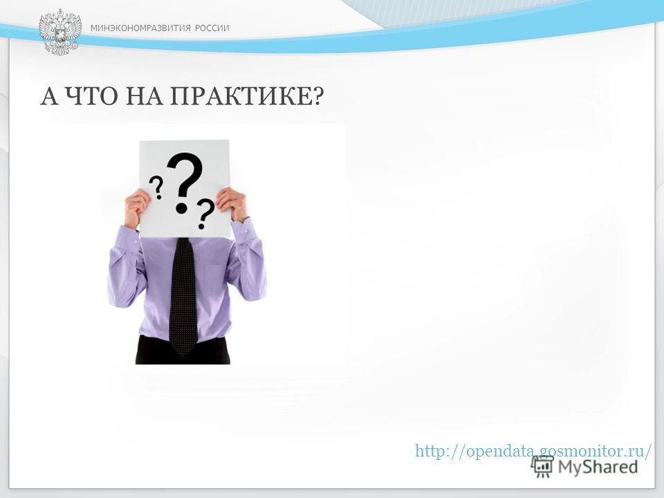 МИНЭКОНОМРАЗВИТИЯ РОССИИ А ЧТО НА ПРАКТИКЕ? http://opendata.gosmonitor.ru/