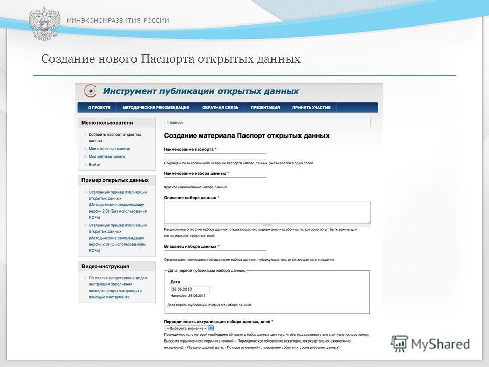 МИНЭКОНОМРАЗВИТИЯ РОССИИ Создание нового Паспорта открытых данных