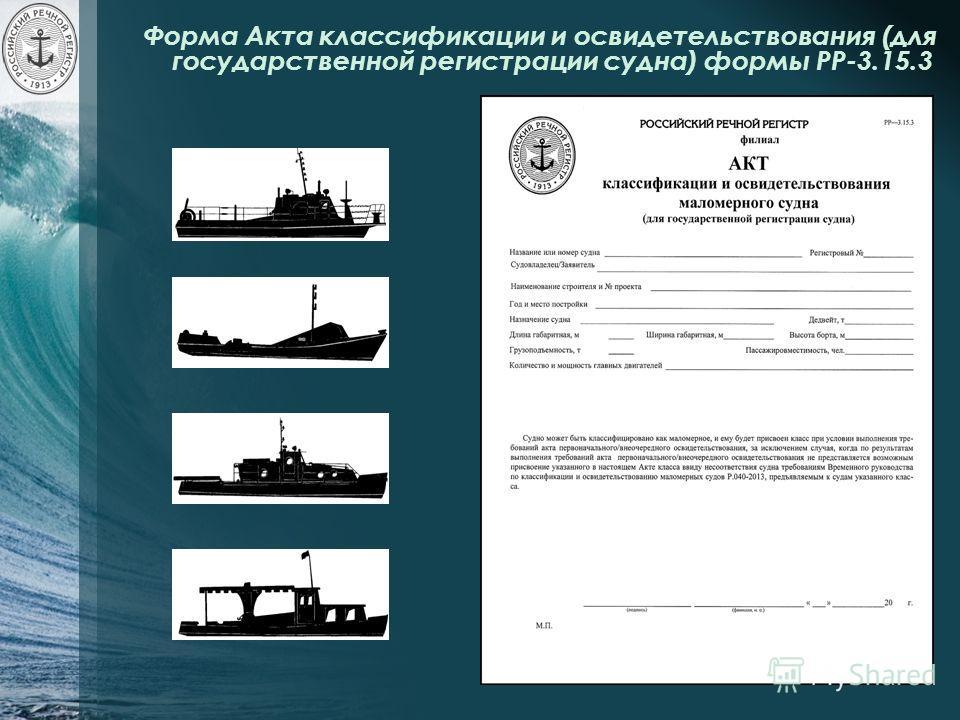 Форма Акта классификации и освидетельствования (для государственной регистрации судна) формы РР-3.15.3