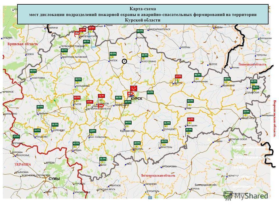 4 Карта-схема мест дислокации подразделений пожарной охраны и аварийно-спасательных формирований на территории Курской области