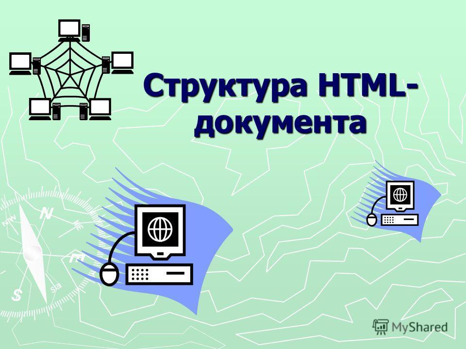 Структура HTML- документа