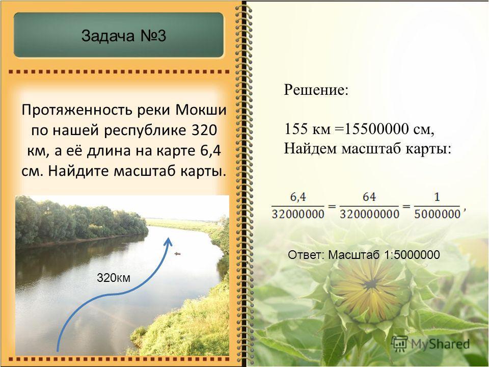 Решение: 155 км =15500000 см, Найдем масштаб карты: Ответ: Масштаб 1:5000000, Задача 3 320км
