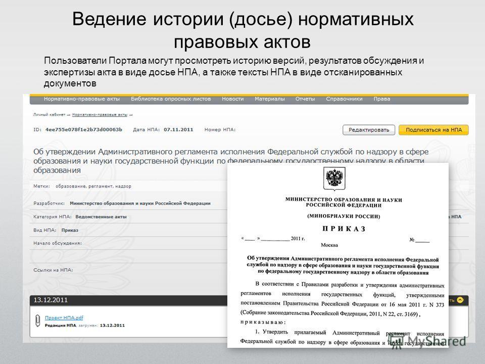 Ведение истории (досье) нормативных правовых актов Пользователи Портала могут просмотреть историю версий, результатов обсуждения и экспертизы акта в виде досье НПА, а также тексты НПА в виде отсканированных документов