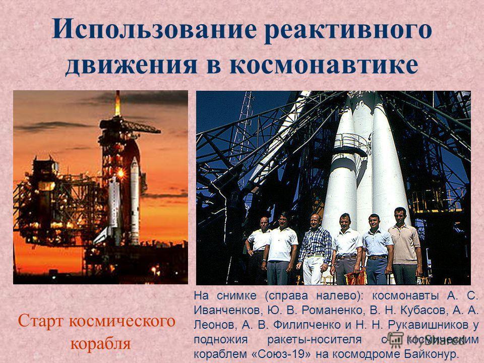 Использование реактивного движения в ракетных войсках Межконтинентальная баллистическая ракета Р-9А стала последней боевой ракетой, в создании которой принимал участие С. П. Королев. Она же стала последней ракетой на кислородно-керосиновом топливе в