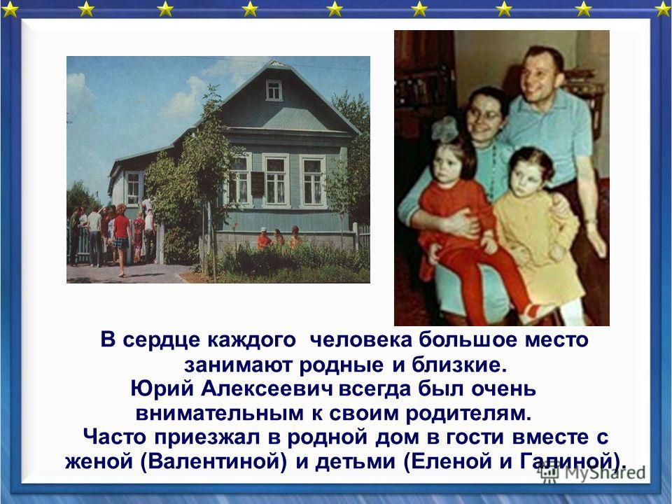 В сердце каждого человека большое место занимают родные и близкие. Юрий Алексеевич всегда был очень внимательным к своим родителям. Часто приезжал в родной дом в гости вместе с женой (Валентиной) и детьми (Еленой и Галиной).