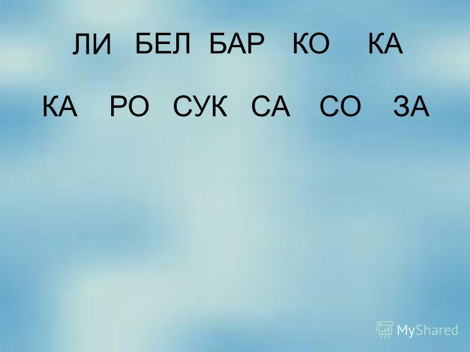 ЛИ БЕЛБАРКОКА РОСУКСАСОЗА