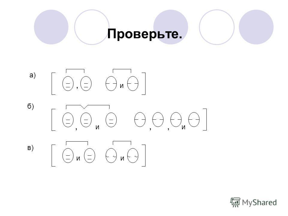 Проверьте. а), и б), и,, и в) и и