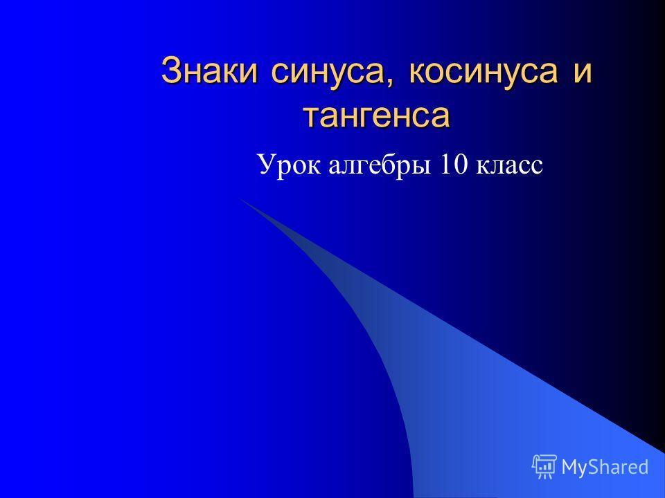 Знаки синуса, косинуса и тангенса Урок алгебры 10 класс