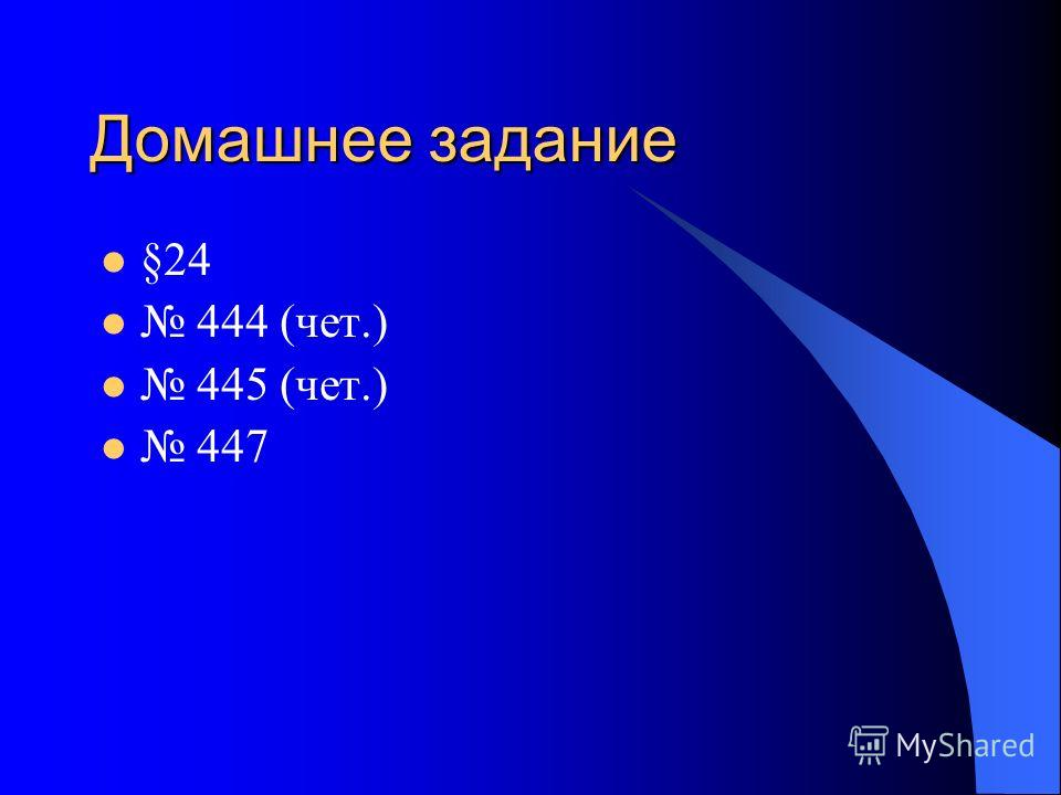 Домашнее задание §24 444 (чет.) 445 (чет.) 447