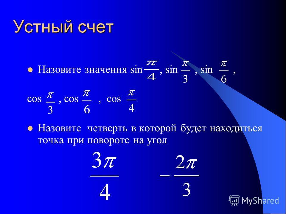 Устный счет Назовите значения sin, sin, sin, cos, cos, cos Назовите четверть в которой будет находиться точка при повороте на угол