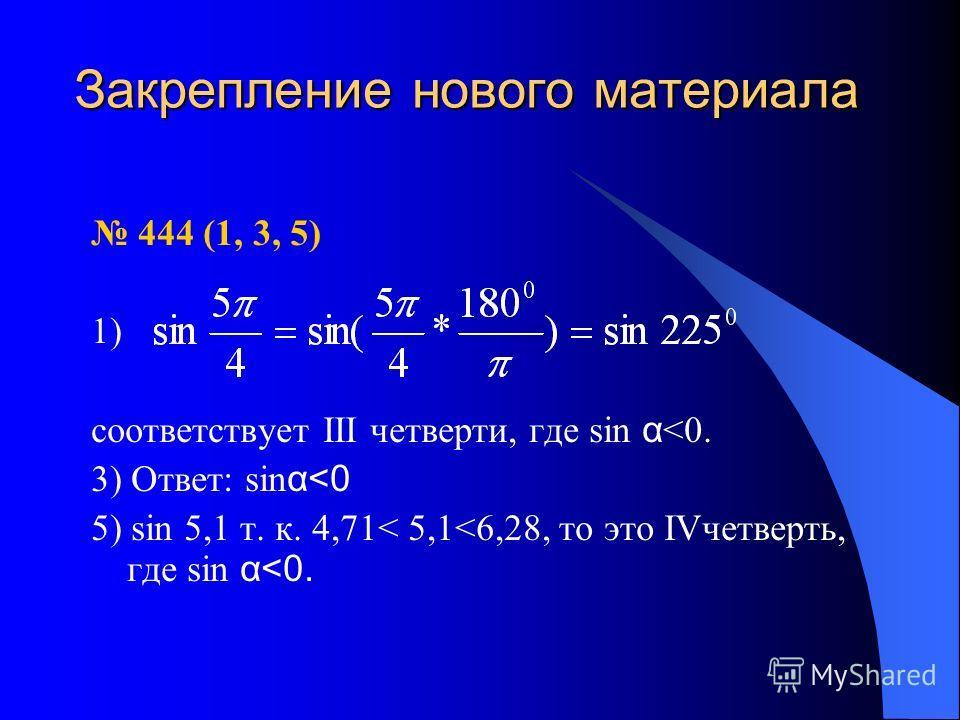 Закрепление нового материала 444 (1, 3, 5) 1) соответствует III четверти, где sin α