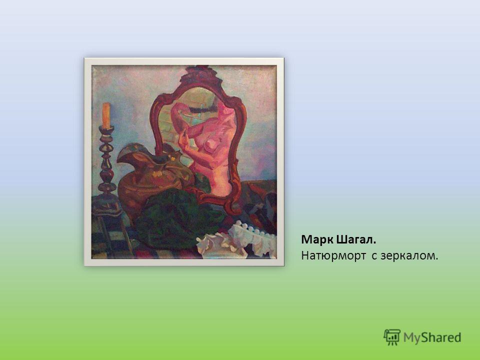 Марк Шагал. Натюрморт с зеркалом.