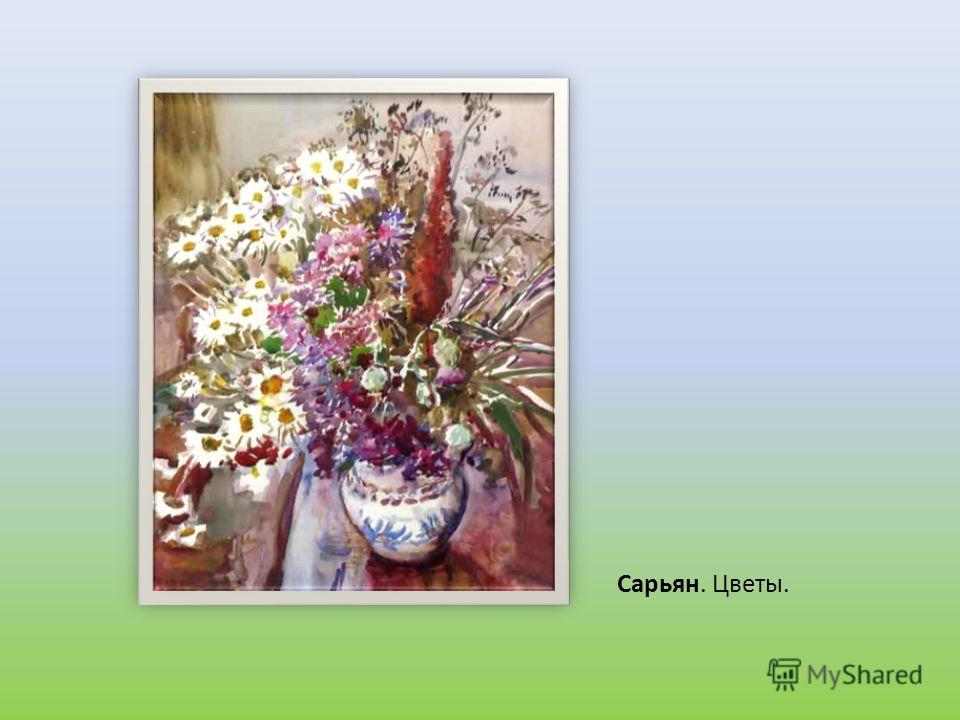 . Сарьян. Цветы.
