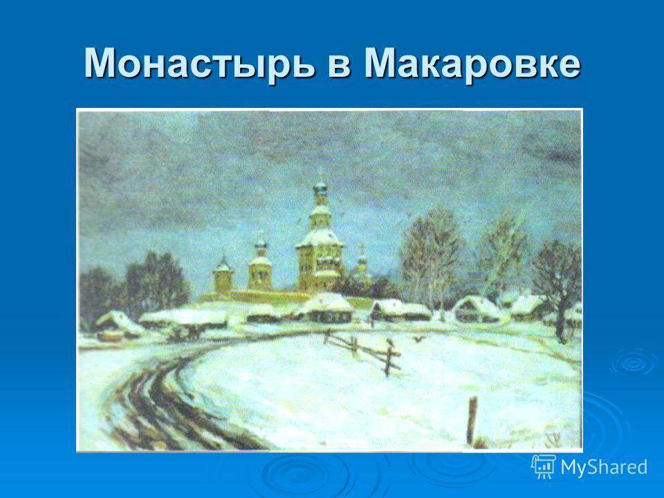 Монастырь в Макаровке