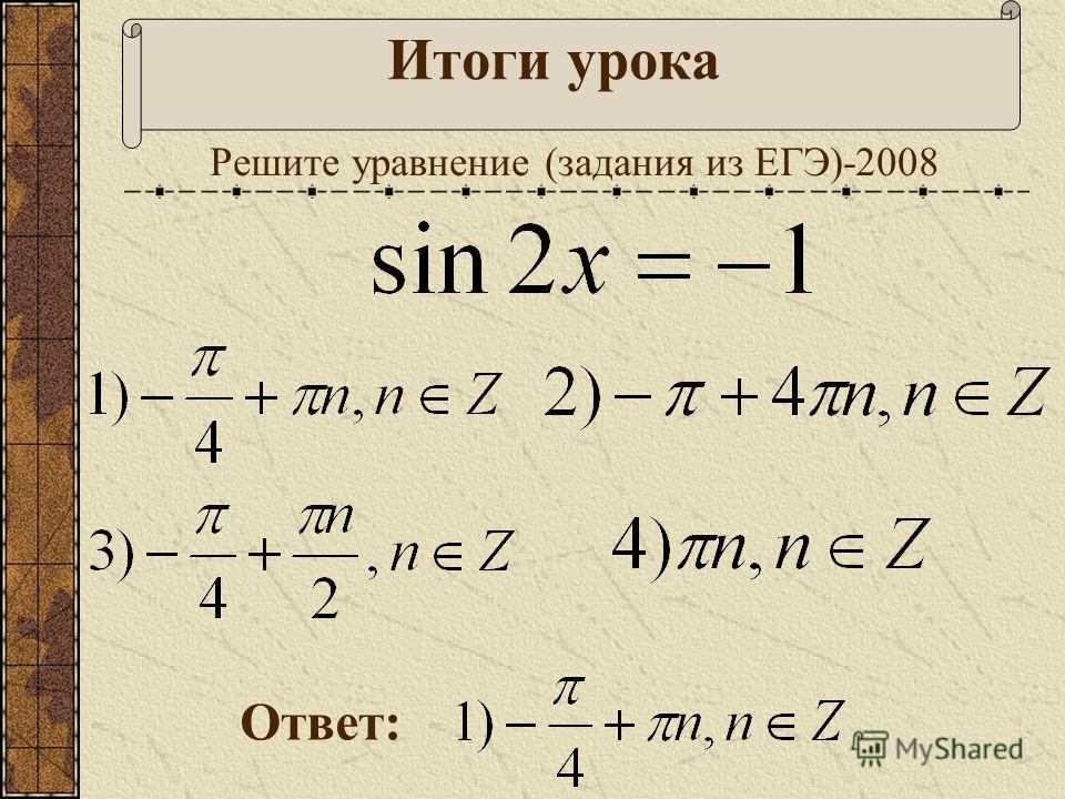 Решите уравнение Итоги урока Решите уравнение (задания из ЕГЭ)-2008 Ответ: